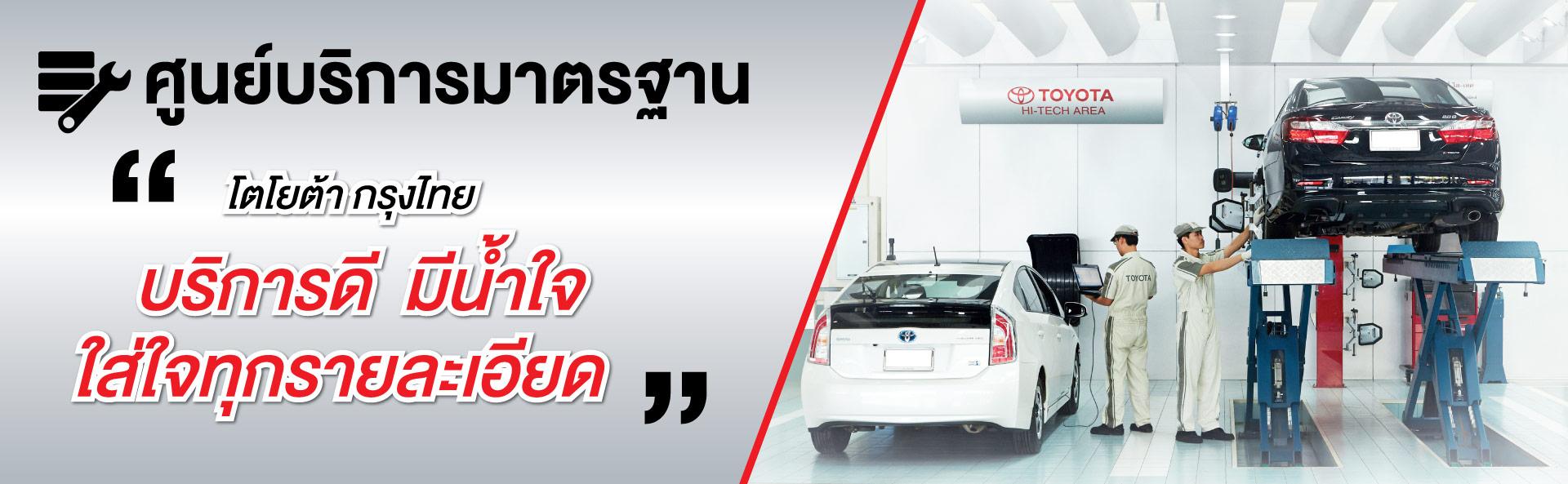 ศูนย์บริการมาตรฐาน และอะไหร่ โตโยต้า กรุงไทย_banner