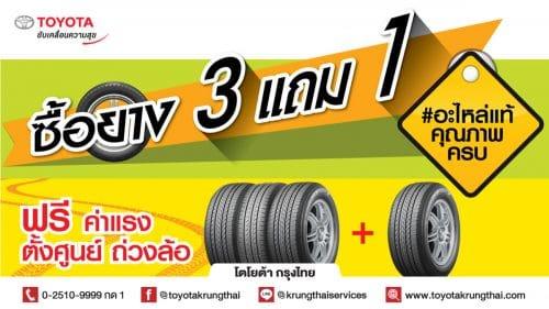 ซื้อยาง3แถม1_tyre_battery_Thumbnail