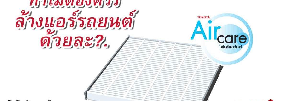 air-care-thumbnail