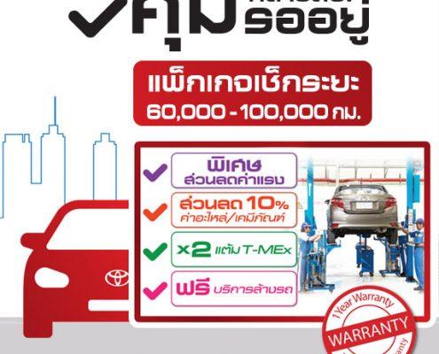 check-60000-100000km_promotion_thumbnail