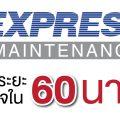 เช็กระยะทันใจใน 60 นาที (Express Maintenenace)