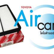 ใส้กรองแอร์ Toyota Air Care