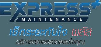 เช็คระยะทันใจ พลัส Express-Plus-Logo
