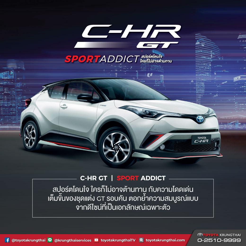 C-HR ชุดแต่ง GT slide-mobile_1040x1040px