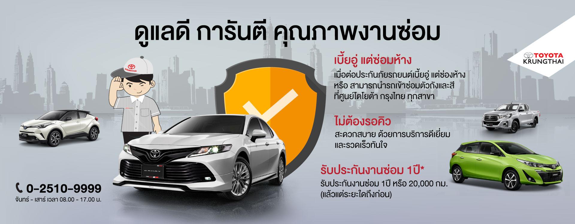 บริการ ประกันภัยรถยนต์ Insurance-Banner_1920x750px(1)