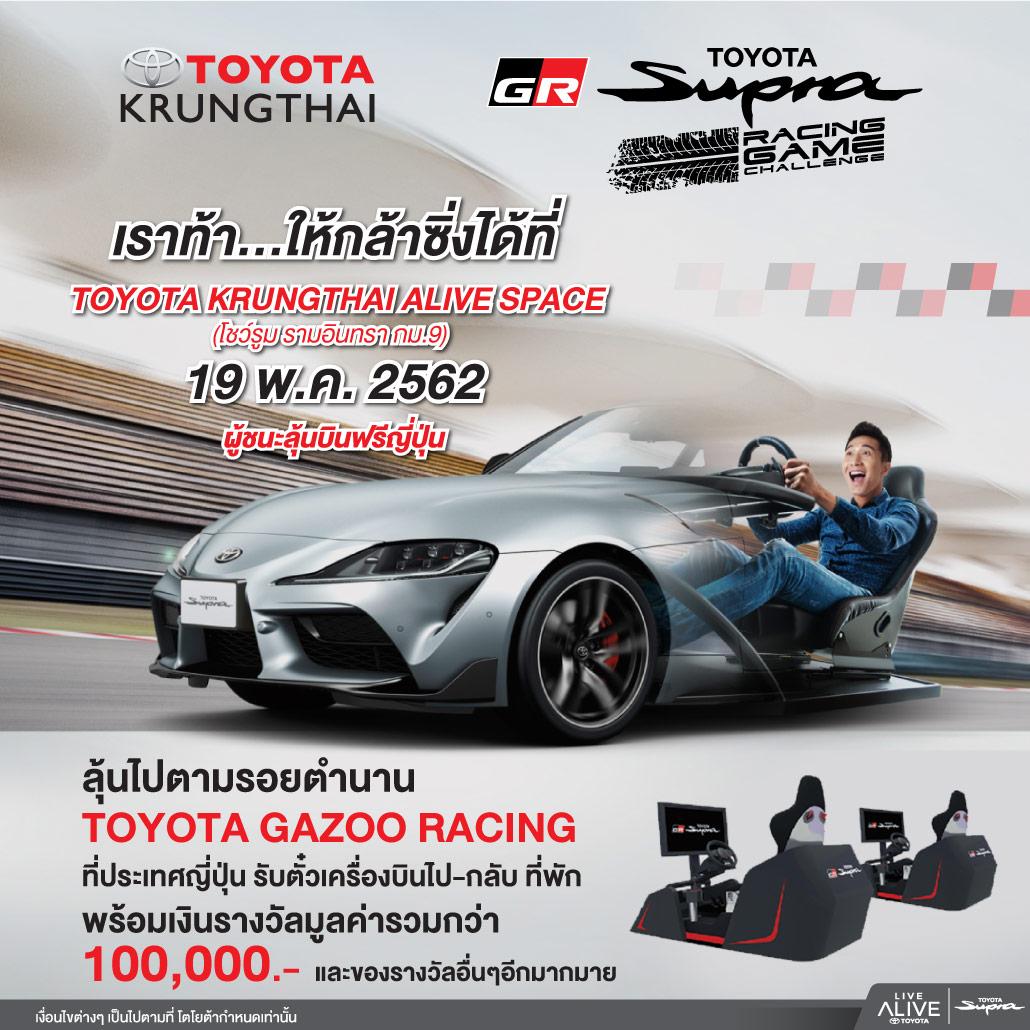 Toyota Supra Racing Game Challenge
