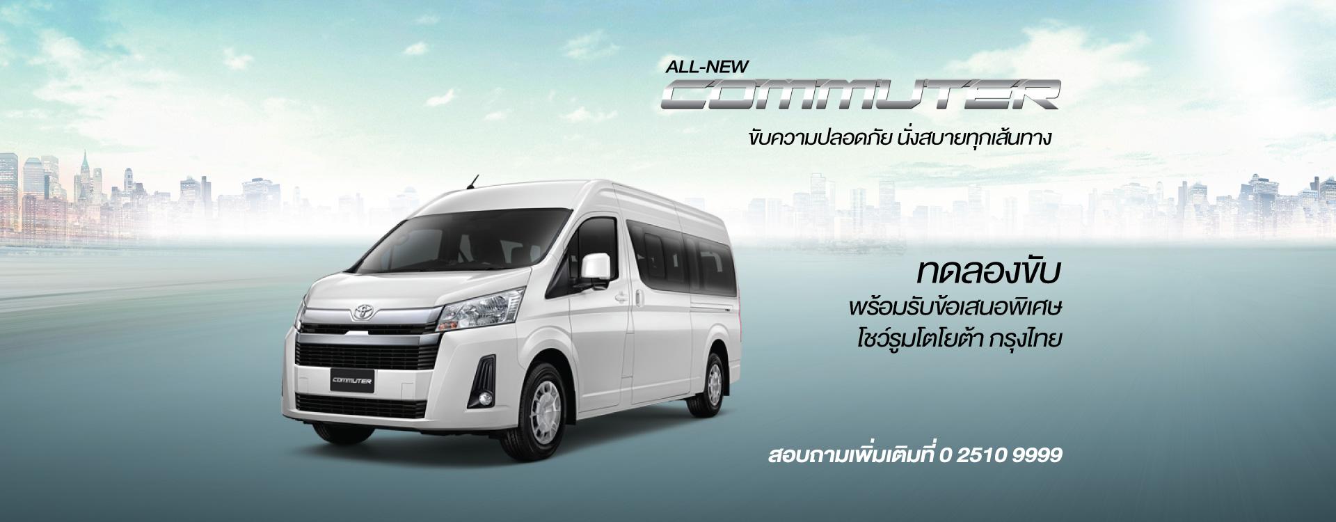 All New Toyota Commuter (Slide)