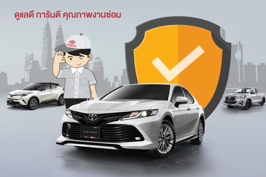 บริการหลังการขาย ศูนย์โตโยต้า (After Sales Banner_Insurance 1200x800px)