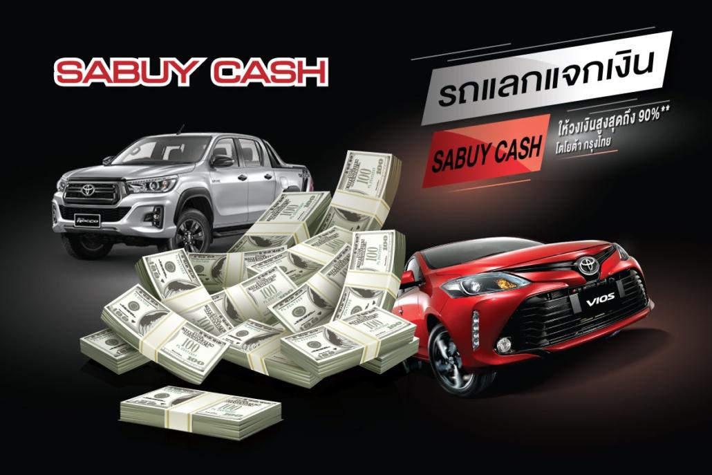 บริการหลังการขาย ศูนย์โตโยต้า After Sales Sabuy Cash