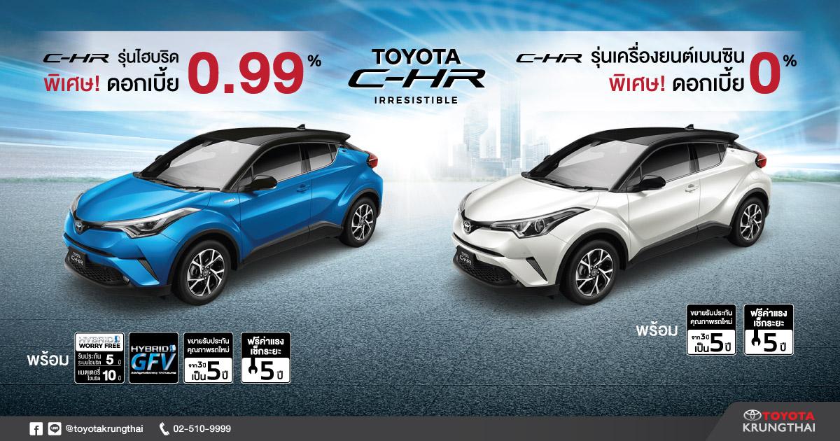 ซื้อ CHR รุ่นHybrid ดอกเบี้ย 0.99%* และรุ่นเครื่องยนต์เบนซิน ดอกเบี้ย 0%*