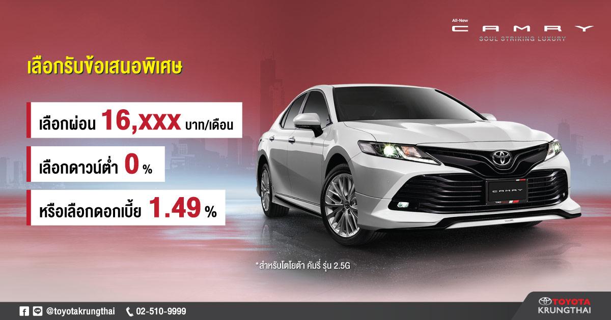 Toyota Camry เลือกผ่อนเริ่ม 16,xxx.- ดาวน์เริ่ม 0% หรือดอกเบี้ย 1.49%