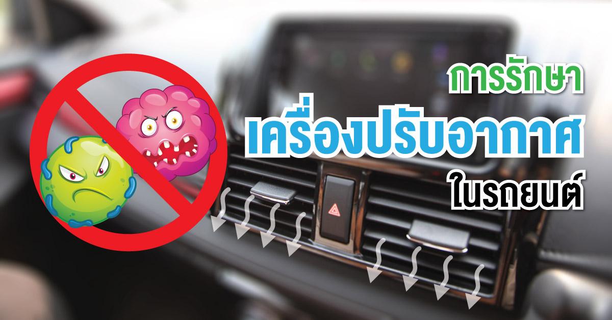 Air Care การป้องกันแอร์มีกลิ่น ไม่พึงประสงค์ และการรักษาเครื่องปรับอากาศในรถยนต์
