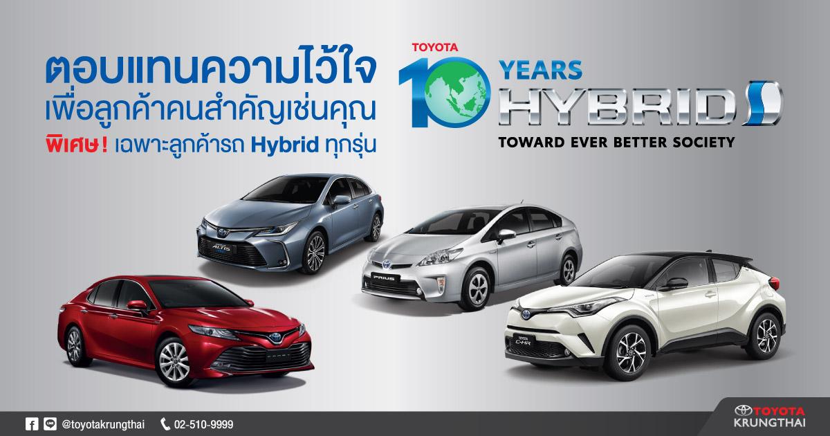 aw.Toyota-Hybrid-1200x630px-2