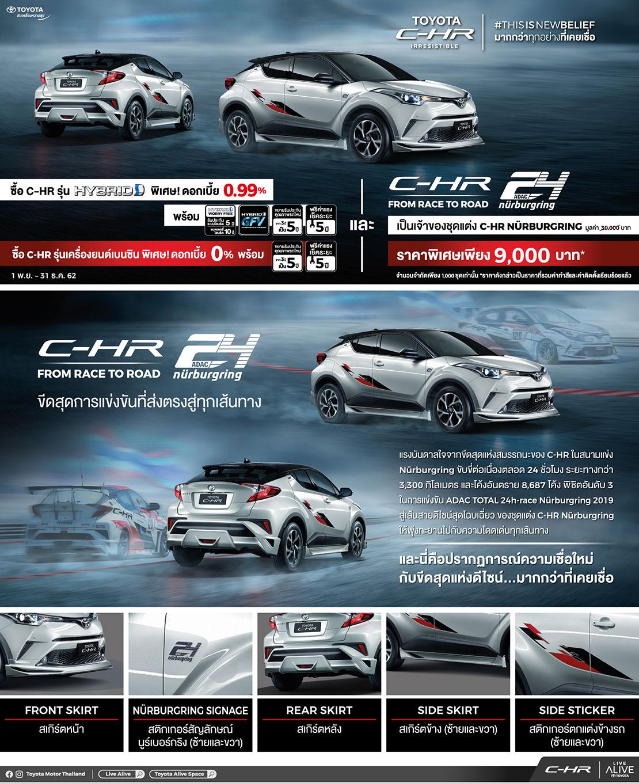 ชุดแต่ง C-HR Nurburgring เป็นเจ้าของในราคาเพียง 9,000 บาท***
