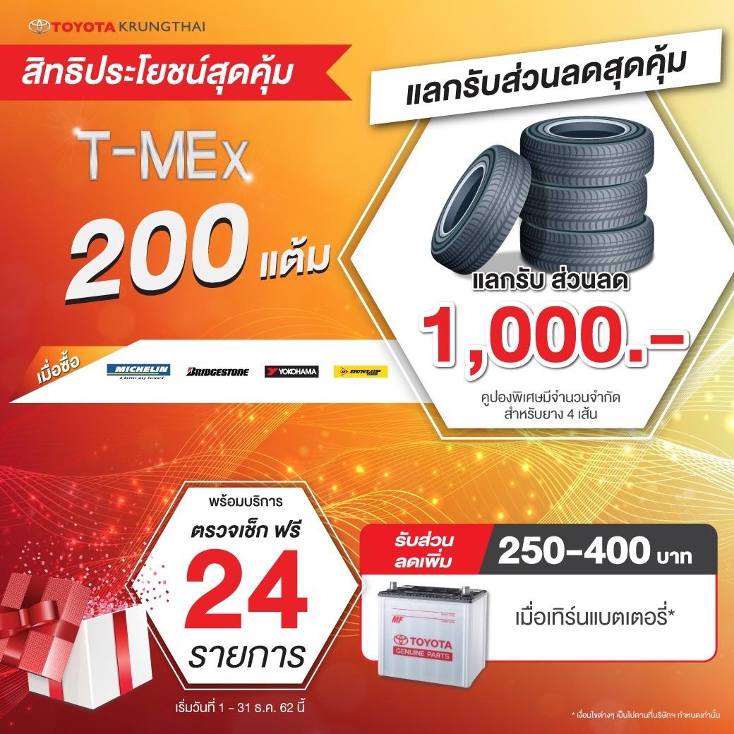 ตรวจเช็คฟรี 24 รายการ line mobile