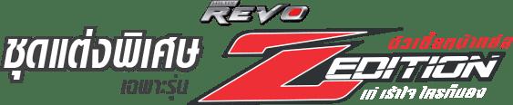 ชุดแต่งพิเศษ เฉพาะรุ่น Revo ZEdition