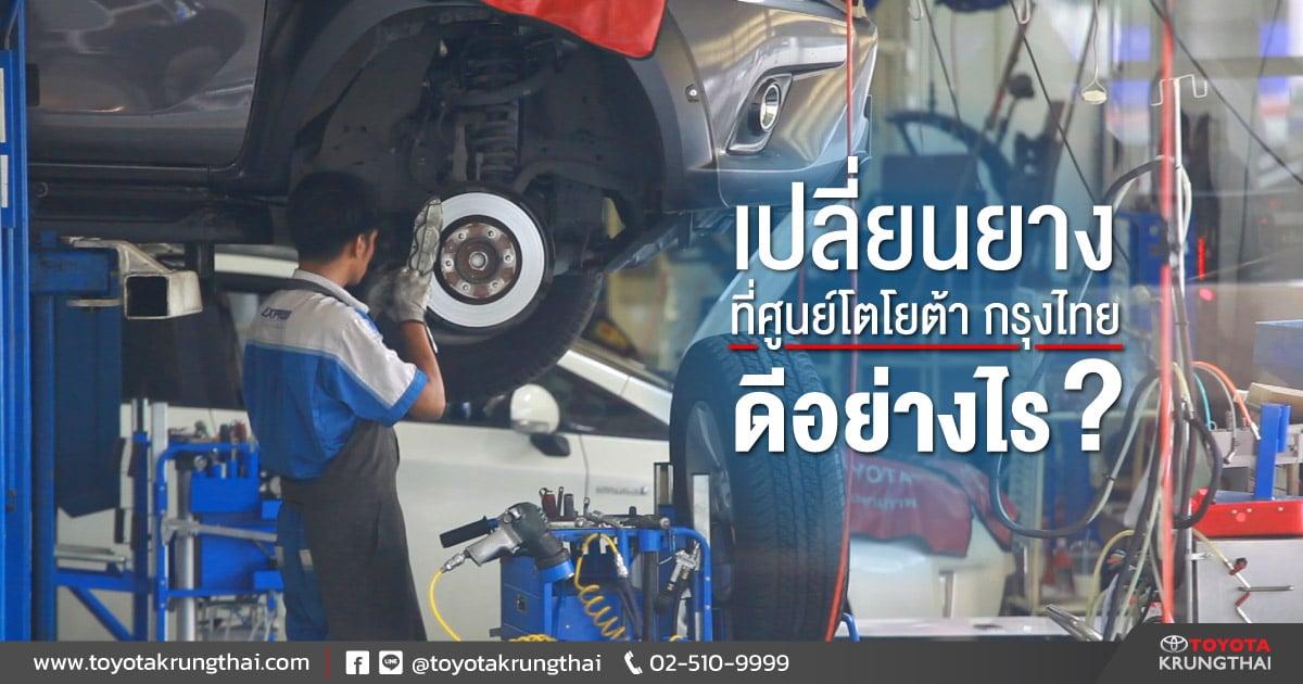 เปลี่ยนยางที่ศูนย์โตโยต้า กรุงไทย ได้สิทธิประโยชน์อะไรบ้าง