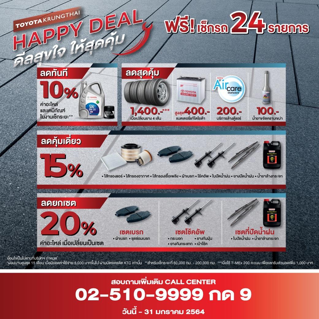 OnWeb-Jan2021(GS)HappyDeal(1040px)