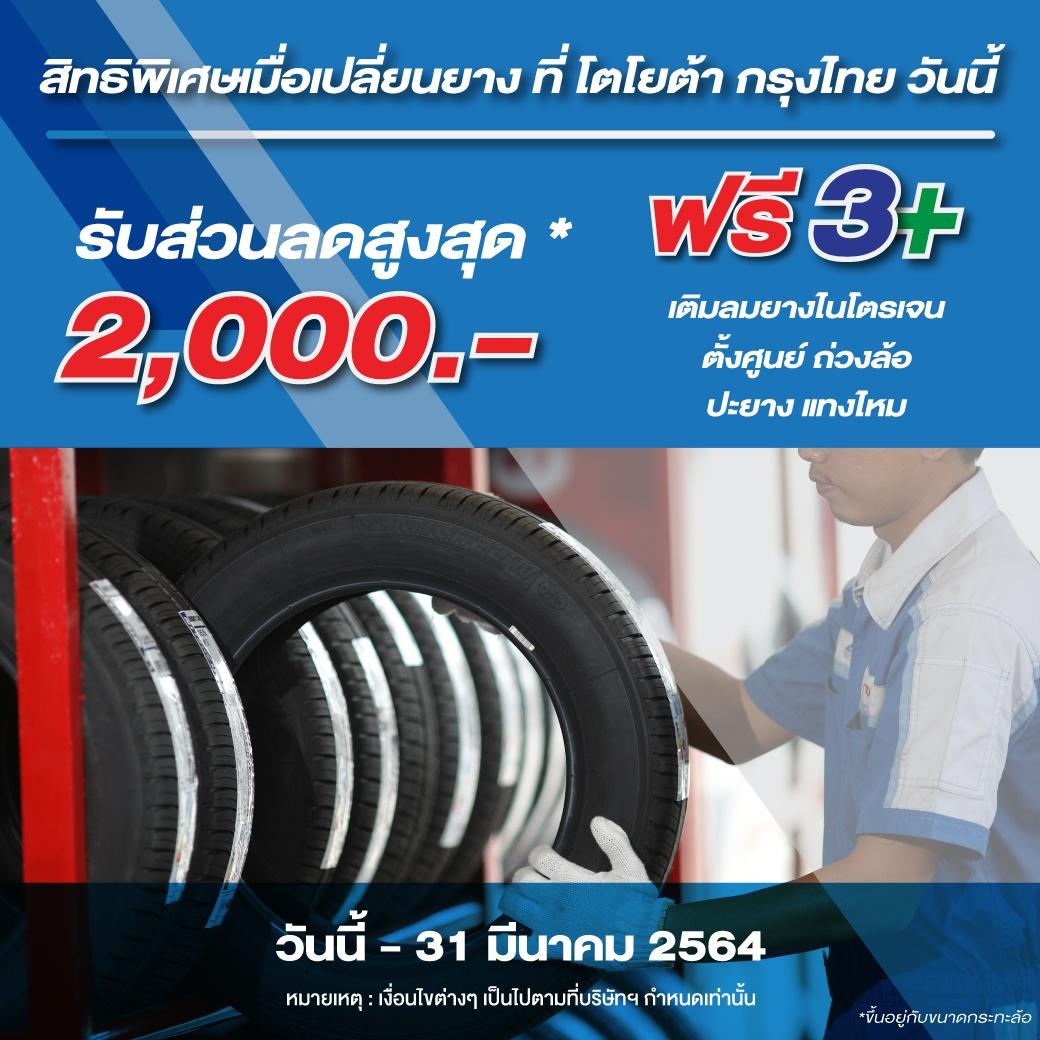 OnWeb-Jan2021(GS)(เปลี่ยนยาง-1040px)