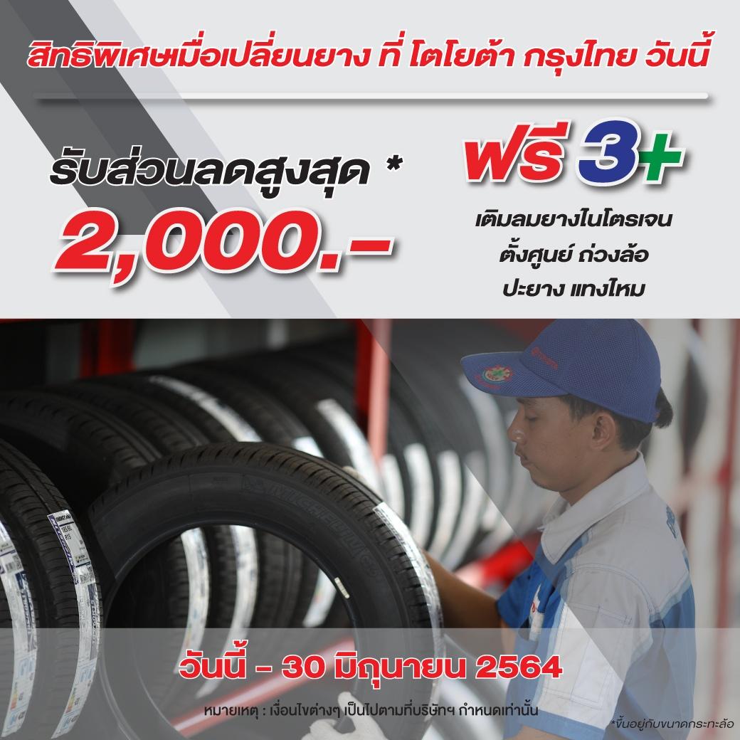 OnWeb-Jun2021(GS)(เปลี่ยนยาง-1040px)