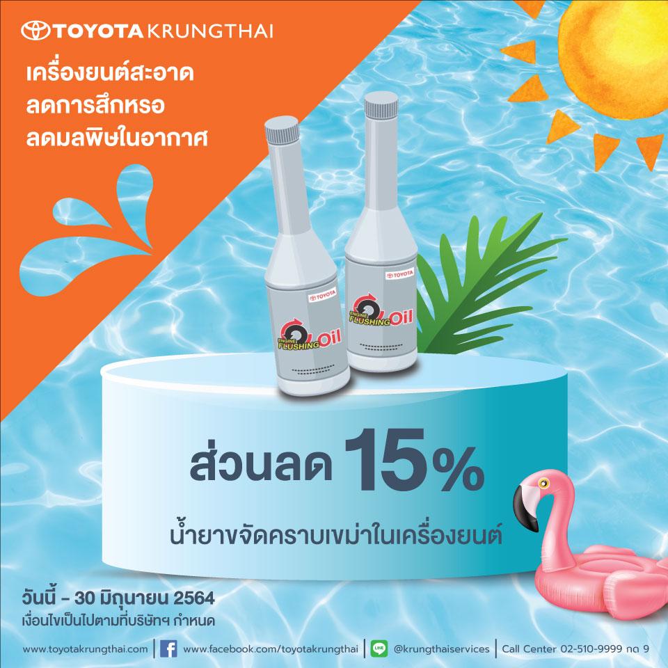 aw-FB-Toyota-Songkarn-Ver.2-(น้ำยาขจัดคราบเขม่า)